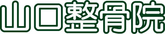 横浜市青葉区の交通事故・むち打ち治療は山口整骨院へ